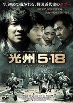 2007 映画「光州5・18」予告編