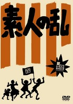 2007  映画「素人の乱」予告編