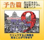 2006 映画「戦争をしない国 日本」予告編