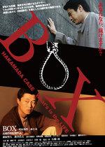 2010 映画「BOX 袴田事件 ...