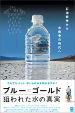 2008 映画「ブルー・ゴールド 狙われた水の真実」予告編