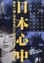 2002 映画「日本心中」 ...