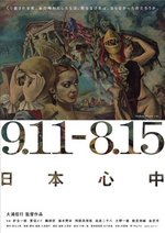 2006 映画「9.11-8.15 日本...