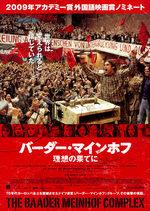 2008 映画「バーダー・マインホフ 理想の果てに」予告編