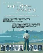 2013 映画「ハイ・パワー:大いなる力」予告編