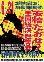 2015.06.21安倍たおせ!全国総決起集会・プロモ映像第一弾