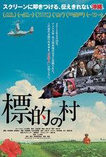 2013 劇場版「標的の村」予告編&テレビ版全編