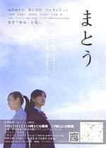 2010 映画「まとう」予告編