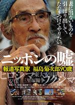 2012 映画「ニッポンの嘘 ~報道写真家 福島菊次郎90歳」予告編