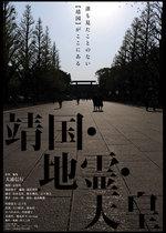 2014 映画「靖国・地霊・天皇」予告編