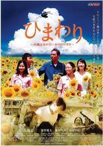 2012 映画「ひまわり~沖縄は忘れないあの日の空を」 予告編