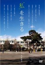 """2010 映画『""""私""""を生きる』予告編"""
