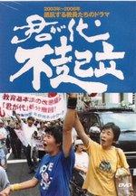 2006 映画「君が代不起立」予告編