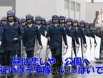 2014 機動隊ブルース (ジグザグ会 Ver. )