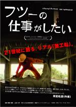 2008 映画「フツーの仕事がしたい」予告編
