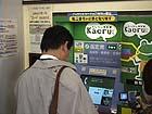 2007.03.24 JRウォッチ「カエル君」体験ツアー