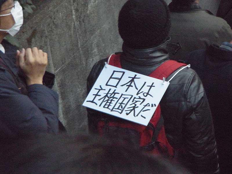 オスプレイ配備撤回、普天間基地閉鎖・返還を求める東京集会 22