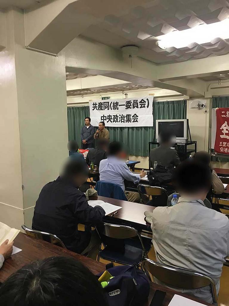 4・17 共産同(統一委)東京政治集会 1