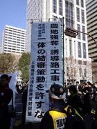 2・4 天神峰現闘本部裁判 東京高裁包囲デモ 07