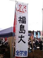 03・25 三里塚 現地総決起集会 06