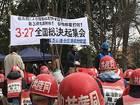 03・27 三里塚全国集会 13