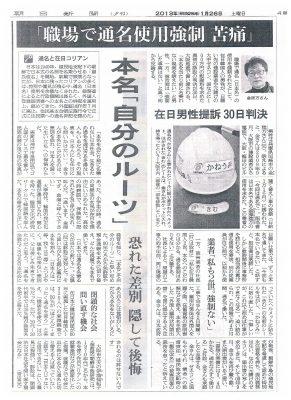 イルム新聞記事