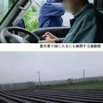 10・10三里塚(成田)現地闘争報告(その3)ー農民のご自宅を訪問して