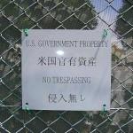 岩国基地は米国有資産?-フェンスにヘンな看板が!?