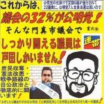 転載】4月25日,戸田ひさよし市議 不当弾圧控訴審判決公判へ