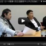「在特会」の元幹部らが企業脅迫容疑で大阪府警暴力団担当に逮捕さる
