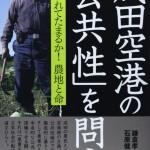 逃げる海外航空】航空業界の「成田縛り」って何?【成田空港の公共性を問う