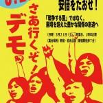 3・21新宿反戦デモ!!!詳細チラシできました