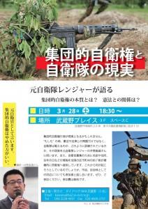 元自衛隊レンジャーが語る「集団的自衛権と自衛隊の現実」 講師:井筒高雄さん