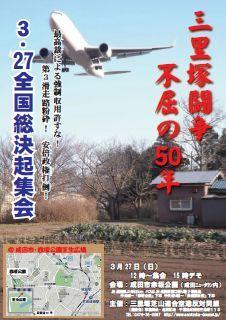 327三里塚集会ポスター