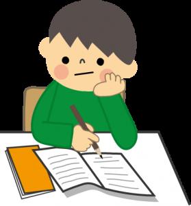 考える 勉強