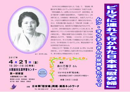 (大阪)ビルマに連れて行かれた日本軍「慰安婦」 ムン・オクチュさんの足跡をたどって