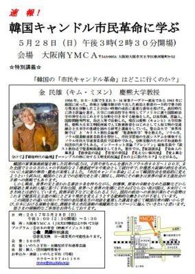 韓国キャンドル市民革命に学ぶ 特別講演:金民雄(慶煕大教授)