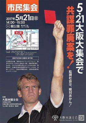 5・21大阪大集会で共謀罪廃案を!~監視社会は、絶対あかん!