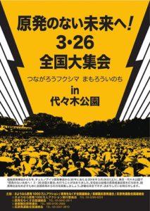 2016.03.26 原発のない未来へ!全国大集会