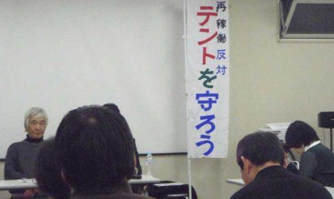 2013.02.02 経産省前テントひろばを守ろう討論会