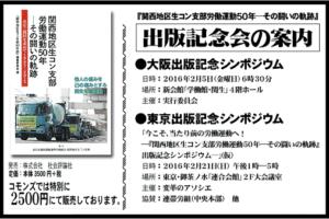 2016.02.21 関生労組50周年 出版記念シンポ