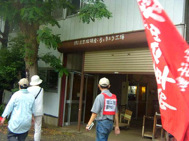 2013.06.09 三里塚・東峰現地行動