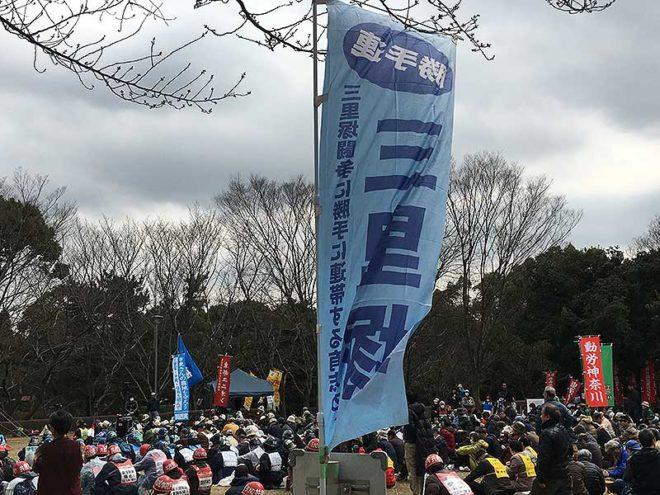 三里塚勝手連(2016.03.27 三里塚全国集会)