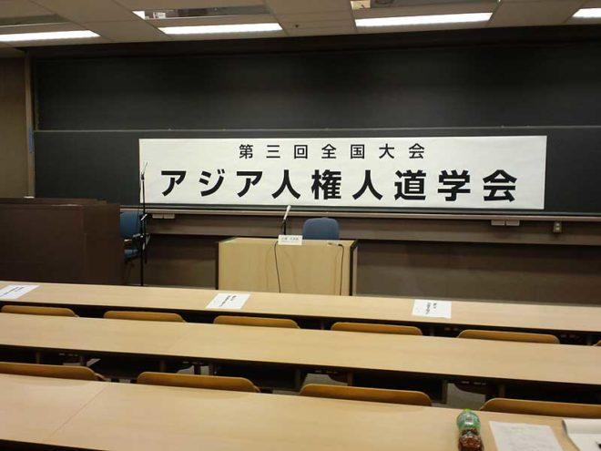 アジア人権人道学会 第三回大会