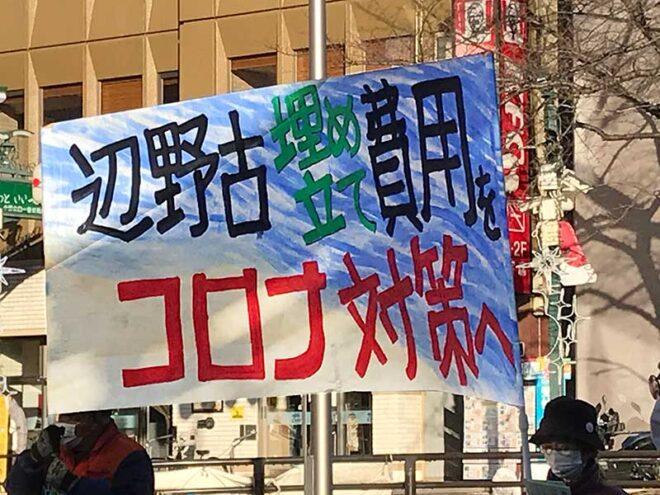 2020.12.20 菅首相の沖縄イジメに怒る中野アクション