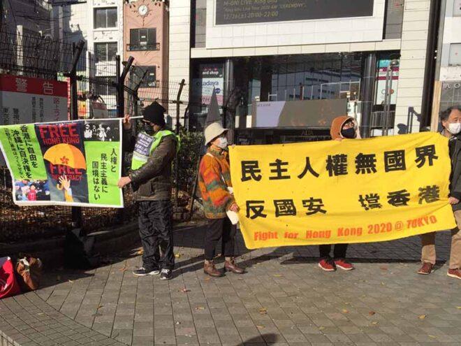 2020.12.20 新宿・香港連帯緊急アクション