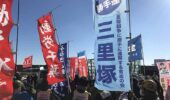 2021.01.10 三里塚反対同盟旗開き・新年デモ~東峰現地行動デモに参加