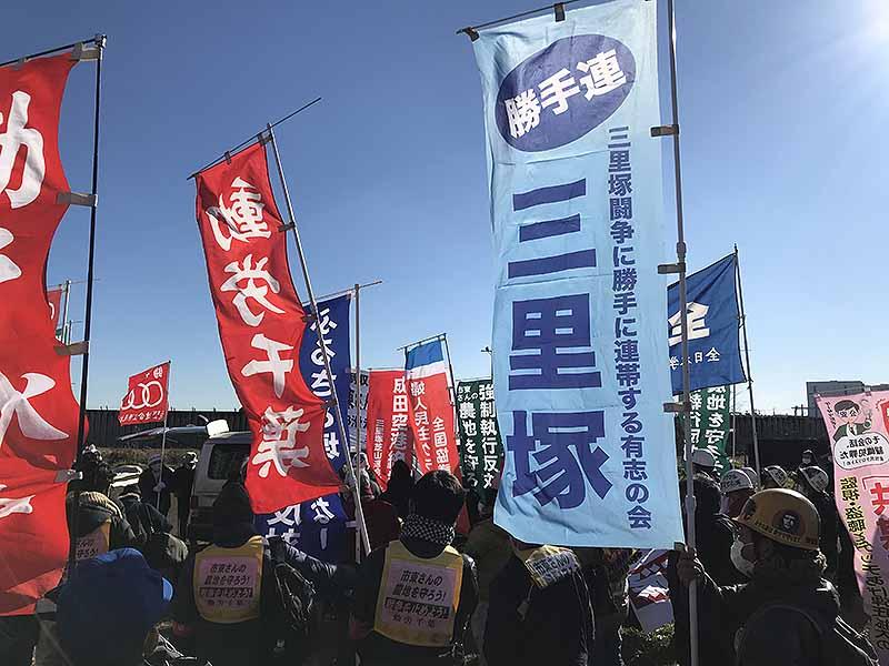 20201三里塚新年デモ