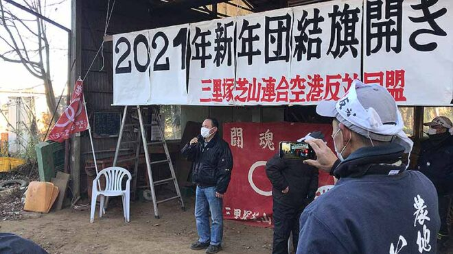2021三里塚反対同盟旗開き(市東孝雄さん宅)