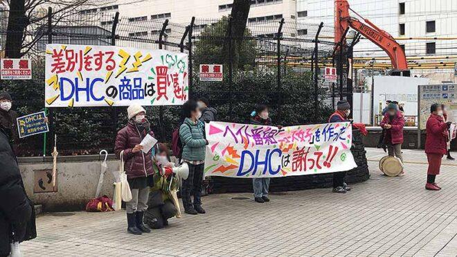 DHCはヘイトをするな!新宿サイレントデモ